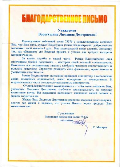 Благодарственное письмо при выходе на пенсию текст Диаспаре
